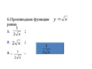 Составьте пары «функция – производная функции» 0 1 1в 1 -3 2 3 4 5 2в 6 7 8 9