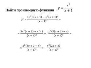 Задача Судно движется прямолинейно по закону x - в милях, t – часах. а) Выве