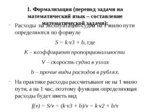 2. Решение математической задачи: ( алгоритм исследования функции на экстрему
