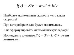 f'(v) = 136·v – 408000/v2 Отметить критические точки на числовой прямой Опред