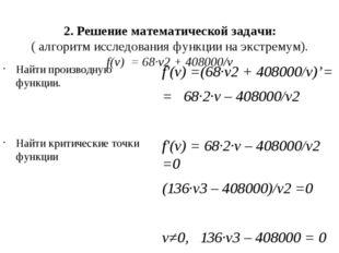 b = 408 000 руб. , k = 68 При скорости 10 узлов f(10) = 68·102 + 408000/10 =