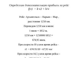 Домашнее задание 1.Теплоход движется по прямой согласно закону , где S(t) пут