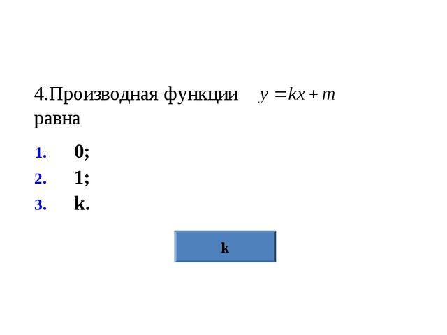 7.Производная функции равна ; ; .