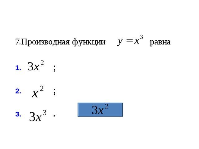 Составьте пары «функция – производная функции» 0 1 1в 1 -3 2 3 4 5 2в 6 7 8 9...
