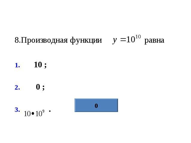 Проверка: 1 вариант: 1—7, 2—23, 3—10, 4—11, 5—19. 2 вариант: 6—15, 7—21, 8—24...