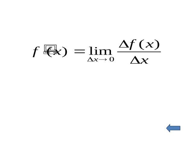 1. Уравнение касательной к графику функции в заданной точке. 2. Задачи на нах...