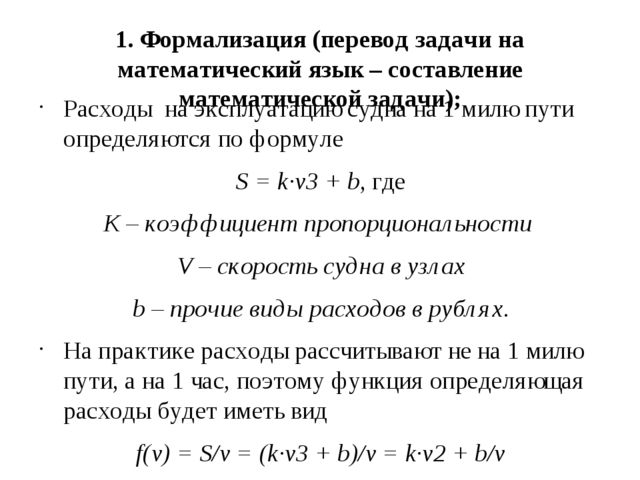 2. Решение математической задачи: ( алгоритм исследования функции на экстрему...