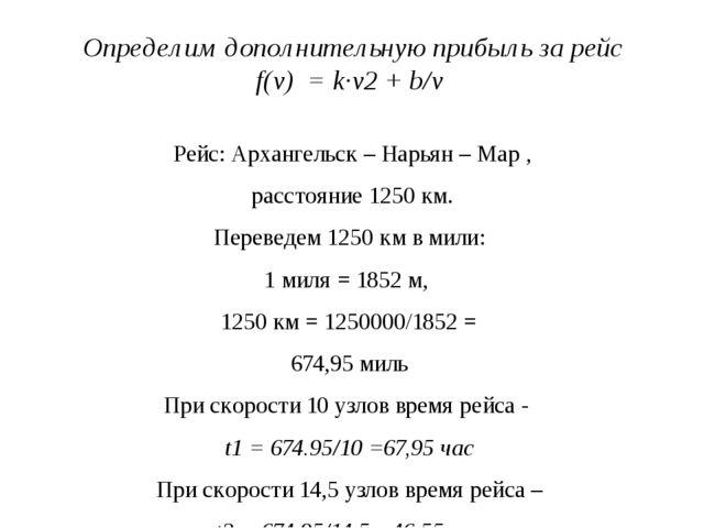 Домашнее задание 1.Теплоход движется по прямой согласно закону , где S(t) пут...