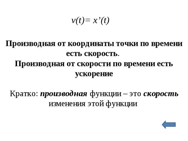 1.Производная функции равна 0; 1; с. 0
