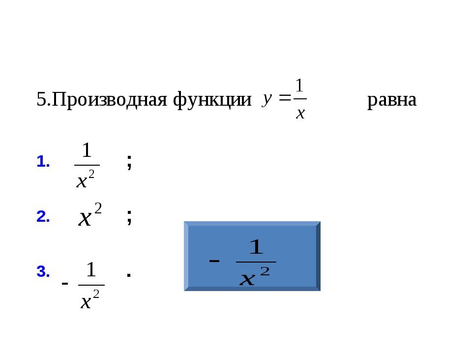 8.Производная функции равна 10 ; 0 ; . 0