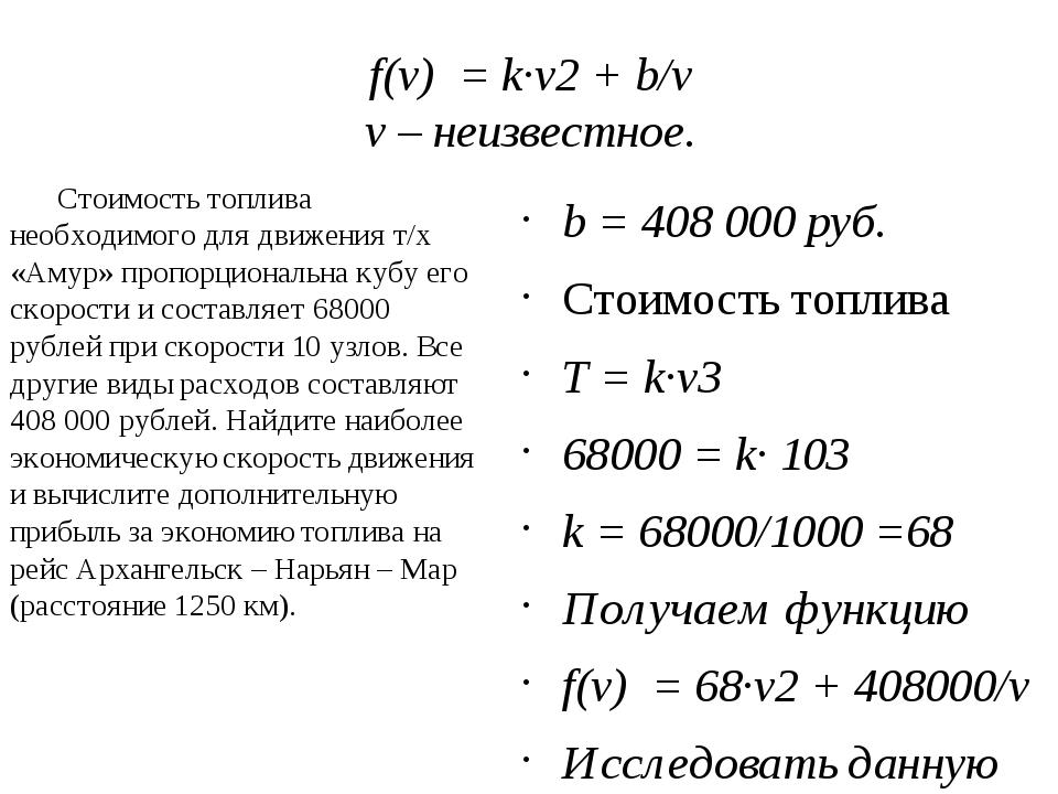 Определим дополнительную прибыль за рейс f(v) = k·v2 + b/v  Рейс: Архангельс...