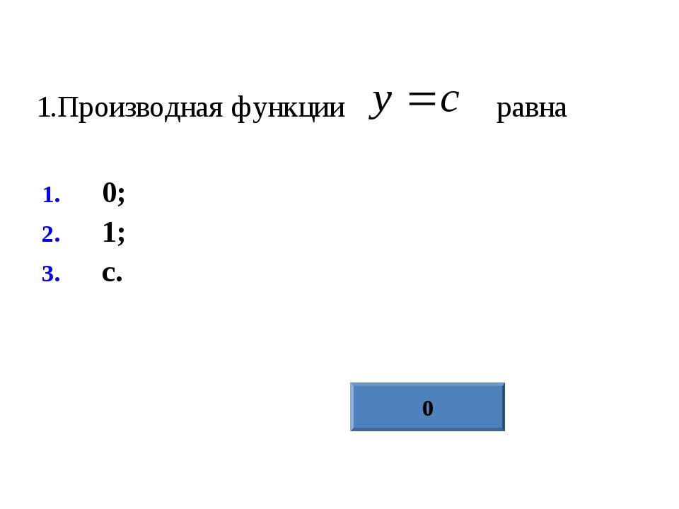 4.Производная функции равна 0; 1; k. k