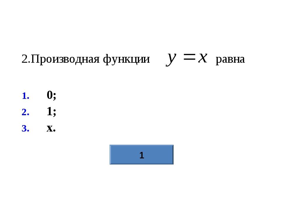 5.Производная функции равна ; ; .