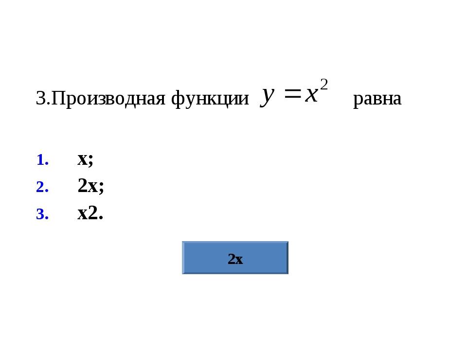 6.Производная функции равна ; ; .