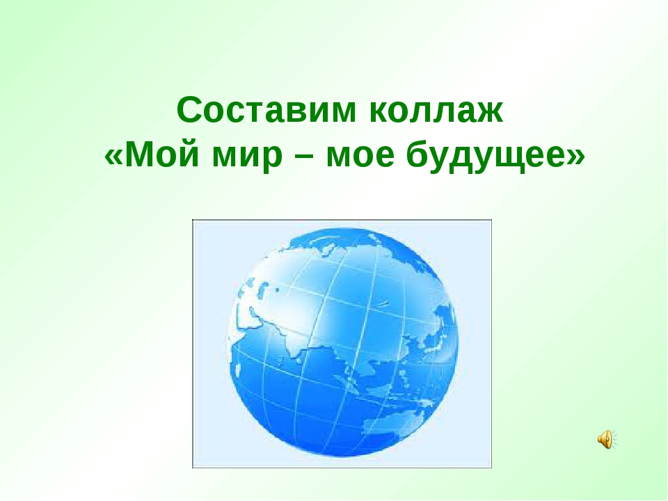 Составим коллаж «Мой мир – мое будущее»