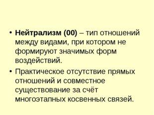 Нейтрализм (00) – тип отношений между видами, при котором не формируют значим