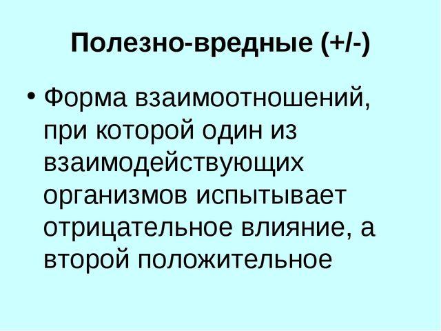 Полезно-вредные (+/-) Форма взаимоотношений, при которой один из взаимодейств...