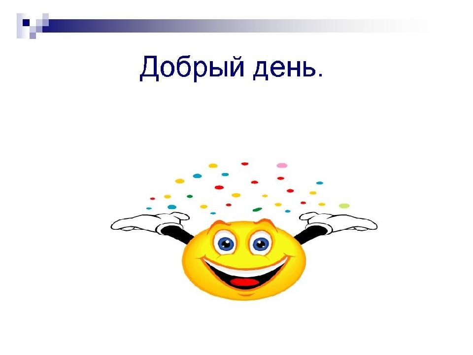картинки для слайдов добро пожаловать