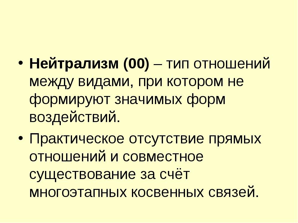 Нейтрализм (00) – тип отношений между видами, при котором не формируют значим...