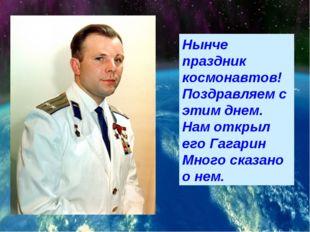 Нынче праздник космонавтов! Поздравляем с этим днем. Нам открыл его Гагарин М