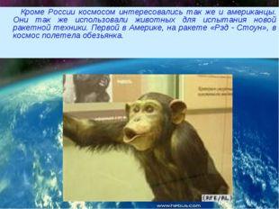Кроме России космосом интересовались так же и американцы. Они так же использ