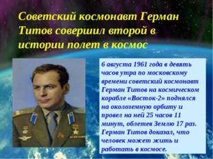 Советский космонавт Герман Титов совершил второй в истории полет в космос 6 а