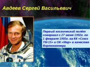 Авдеев Сергей Васильевич Первый космический полёт совершил с 27 июня 1992г. п