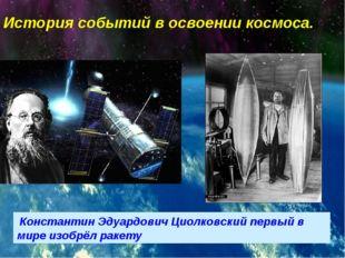 История событий в освоении космоса. Константин Эдуардович Циолковский первый