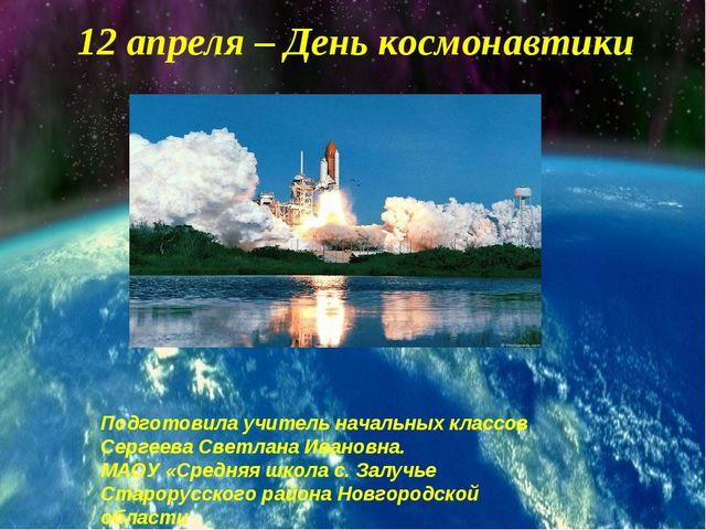 12 апреля – День космонавтики Подготовила учитель начальных классов Сергеева...