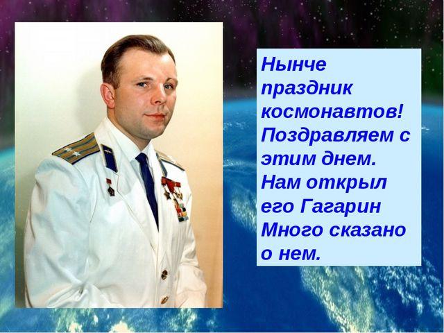 Нынче праздник космонавтов! Поздравляем с этим днем. Нам открыл его Гагарин М...