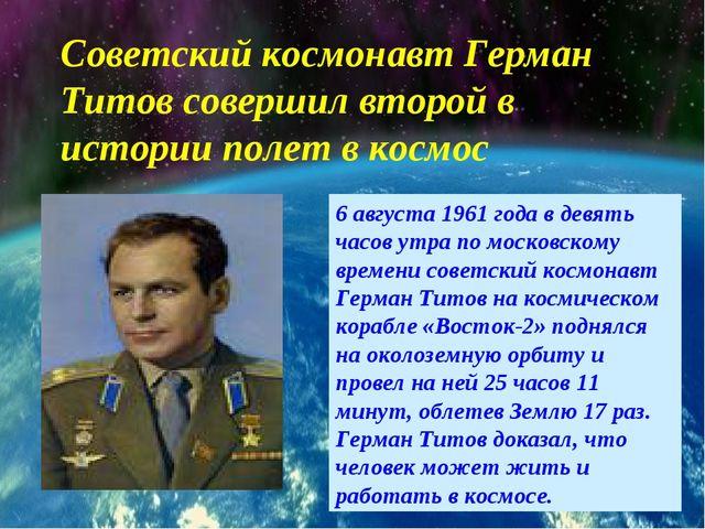 Советский космонавт Герман Титов совершил второй в истории полет в космос 6 а...