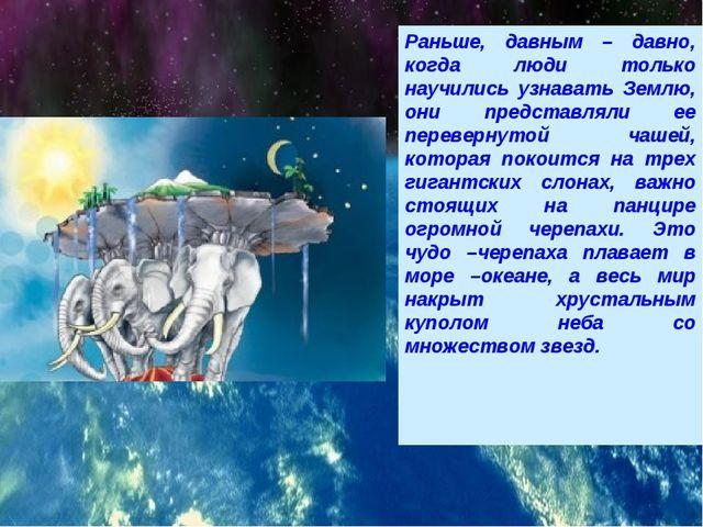 Раньше, давным – давно, когда люди только научились узнавать Землю, они предс...