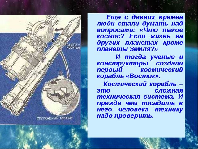 Еще с давних времен люди стали думать над вопросами: «Что такое космос? Если...