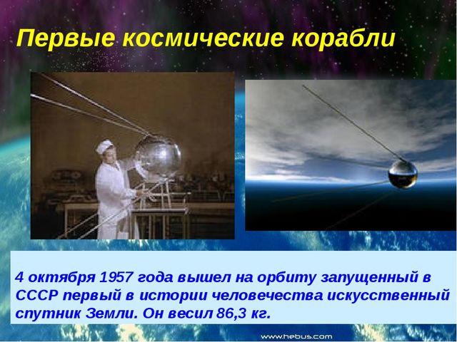 Первые космические корабли 4 октября 1957 года вышел на орбиту запущенный в С...