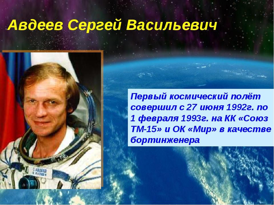 Авдеев Сергей Васильевич Первый космический полёт совершил с 27 июня 1992г. п...