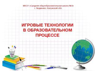 МКОУ «Средняя общеобразовательная школа №3» г. Людиново, Калужской обл. ИГРОВ