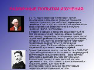 РАЗЛИЧНЫЕ ПОПЫТКИ ИЗУЧЕНИЯ. В 1777 году профессор Лихтенберг, изучая электрич