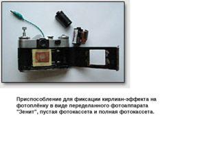 Приспособление для фиксации кирлиан-эффекта на фотоплёнку в виде переделанног