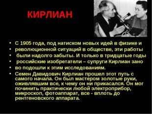 КИРЛИАН С 1905 года, под натиском новых идей в физике и революционной ситуац