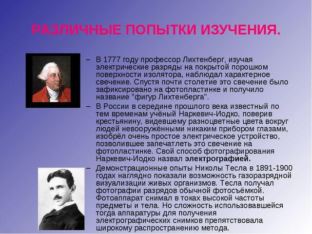 РАЗЛИЧНЫЕ ПОПЫТКИ ИЗУЧЕНИЯ. В 1777 году профессор Лихтенберг, изучая электрич...