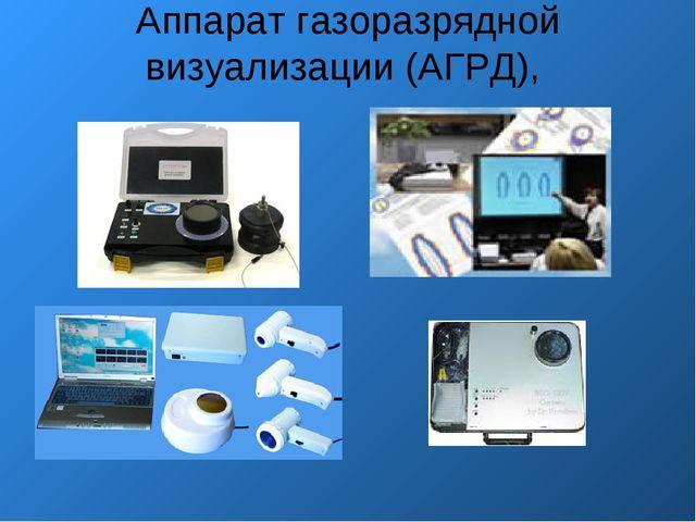 Аппарат газоразрядной визуализации (АГРД),