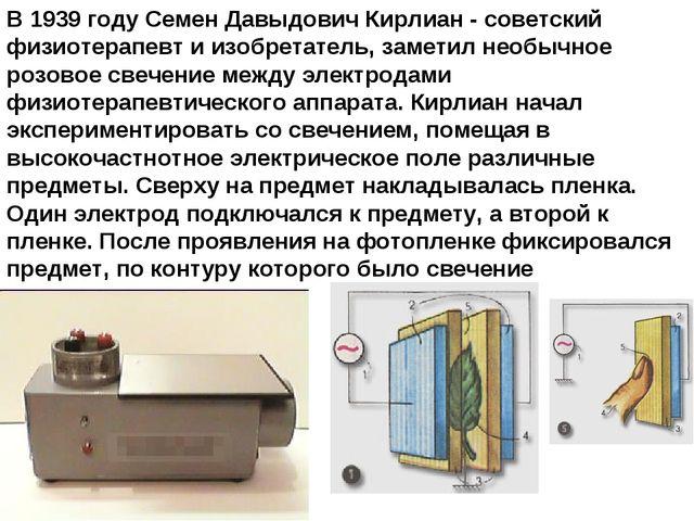 В 1939 году Семен ДавыдовичКирлиан- советский физиотерапевт и изобретатель,...
