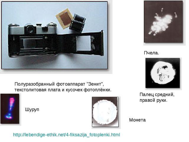"""Полуразобранный фотоаппарат """"Зенит"""", текстолитовая плата и кусочек фотоплёнки..."""