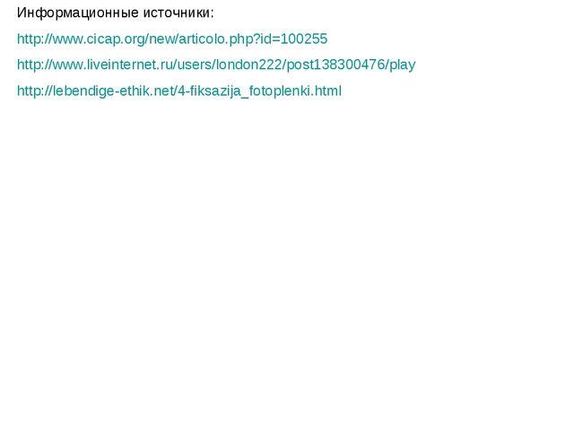 Информационные источники: http://www.cicap.org/new/articolo.php?id=100255 htt...