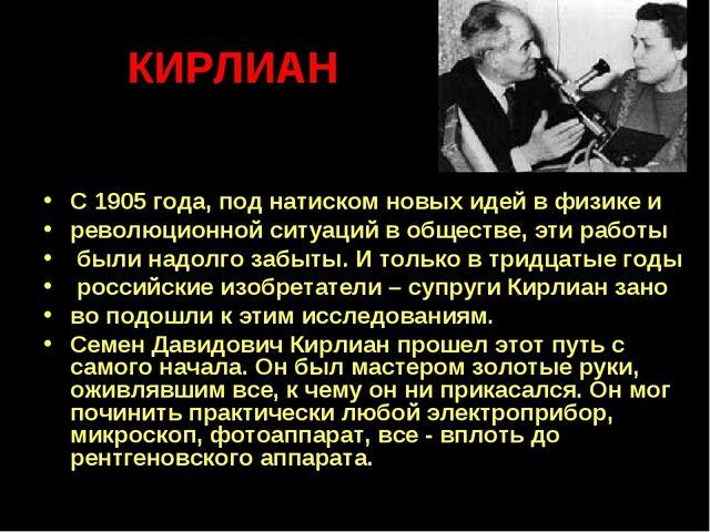 КИРЛИАН С 1905 года, под натиском новых идей в физике и революционной ситуац...