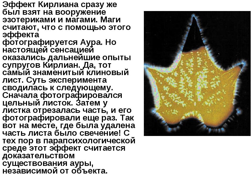 Эффект Кирлианасразу же был взят на вооружение эзотериками и магами. Маги сч...