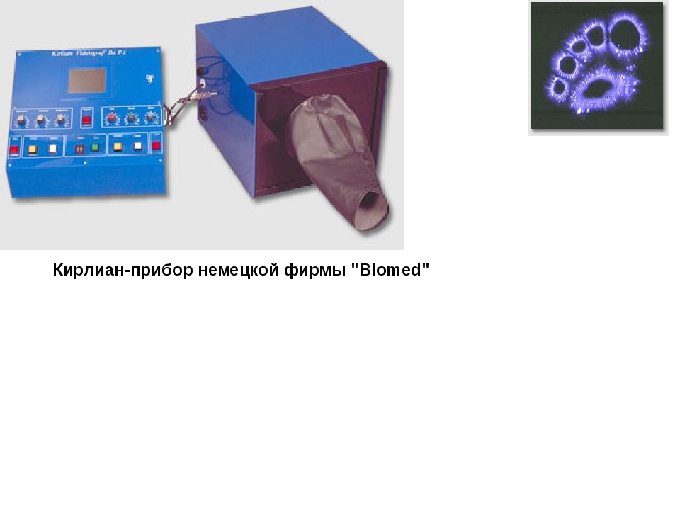 """Кирлиан-прибор немецкой фирмы """"Biomed"""""""