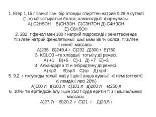 1. Егер 1,15 г қаныққан бір атомды спирттен натрий 0,28 л сутекті (қ.ж) ығыст