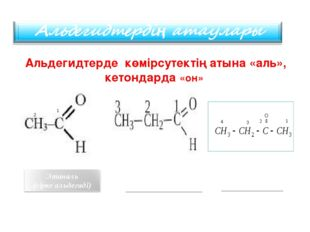 Альдегидтерде көмірсутектің атына «аль», кетондарда «он» Пропаналь (пропион а