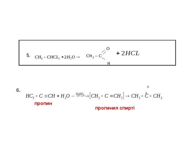 6. ⃓ ОН О II Н+ пропин пропенил спирті 5.